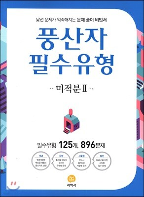 풍산자 필수유형 미적분 2 896제 (2019년 고3용)
