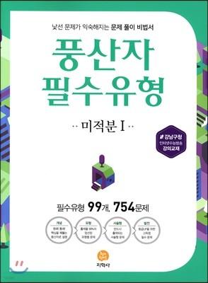 풍산자 필수유형 미적분 1 754제 (2019년 고3용)