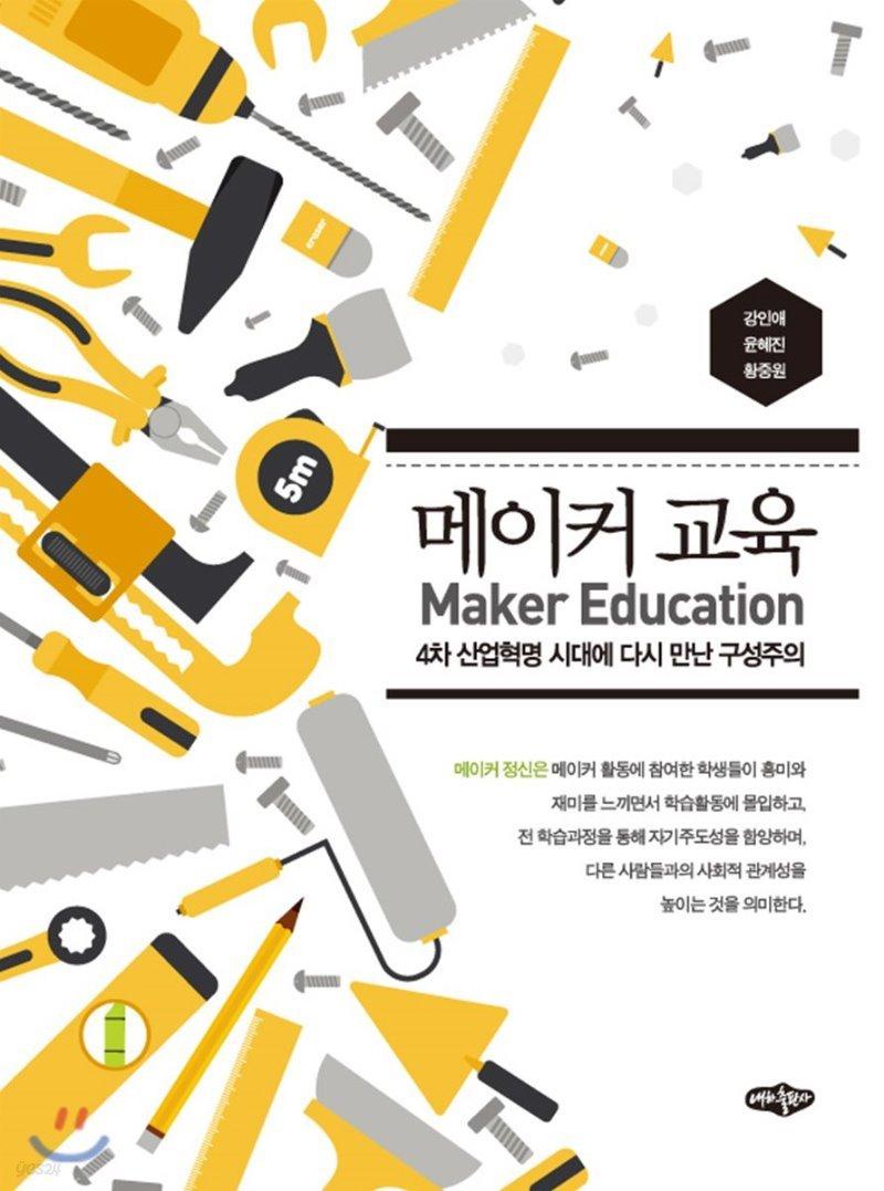 메이커 교육