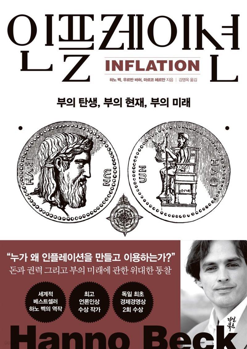 [대여] 인플레이션