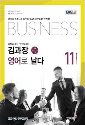 EBS FM 라디오 김과장 비즈니스영어로 날다 2017년 11월