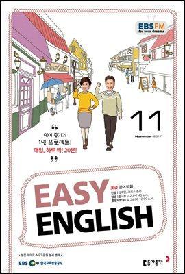 EBS FM 라디오 EASY ENGLISH 2017년 11월