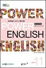 EBS FM 라디오 POWER ENGLISH 2017년 11월