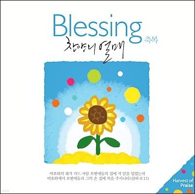 찬양의 열매 Blessing