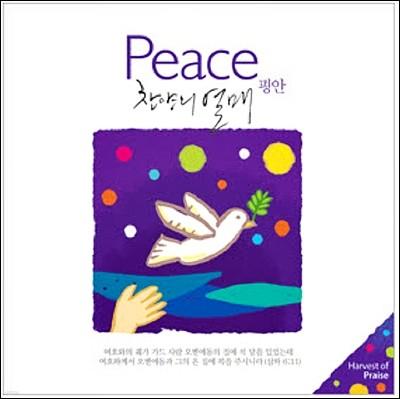 찬양의 열매 Peace