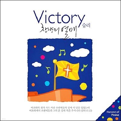 찬양의 열매 Victory