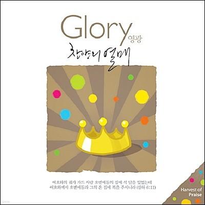 찬양의 열매 Glory