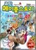 코믹 메이플스토리 오프라인 RPG 47