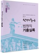 2016 선재국어 법원직 기출실록
