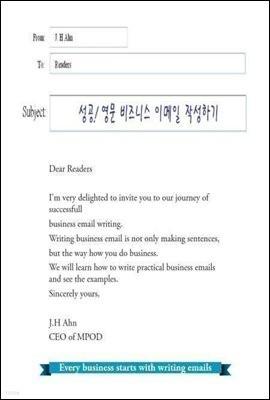 성공! 영문 비즈니스 이메일 작성하기