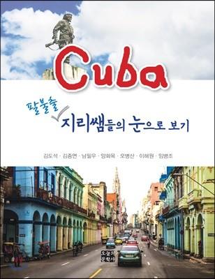 쿠바 팔불출 지리쌤들의 눈으로 보기
