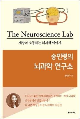 송민령의 뇌과학 연구소 세상과 소통하는 뇌과학 이야기