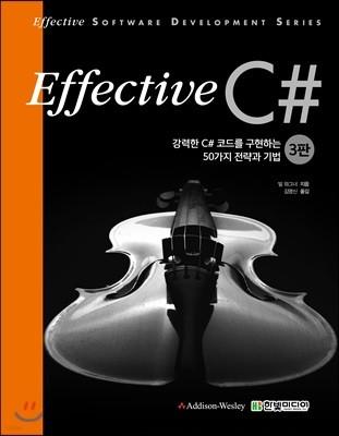 이펙티브 C#