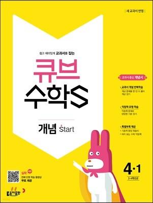 큐브수학S 개념 start 4-1 교과서 중심 개념서 (2018년)