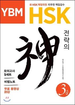 YBM HSK 전략의 神신 3급