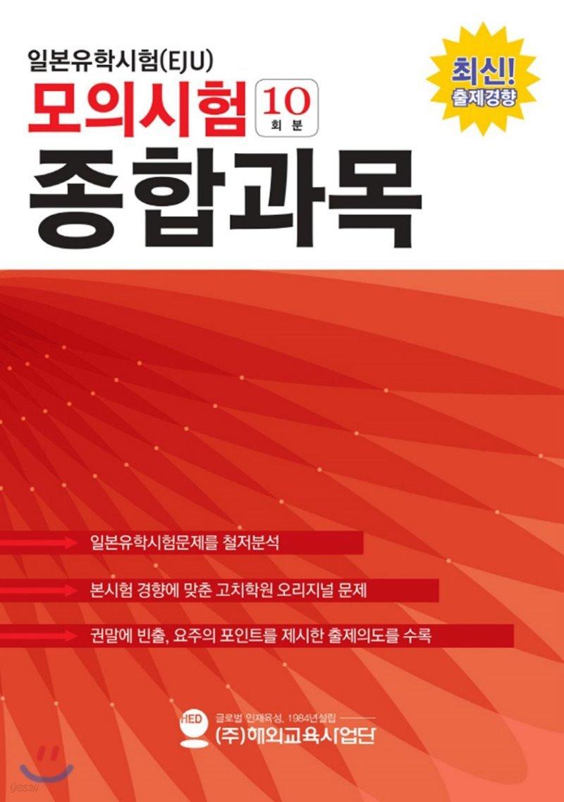 일본유학시험(EJU) 모의시험(10회분) 종합과목