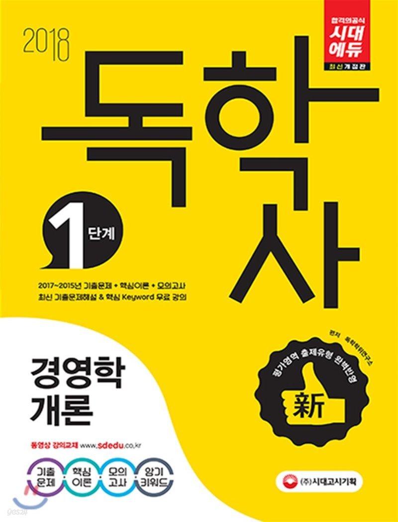 2018 독학사 1단계 경영학개론