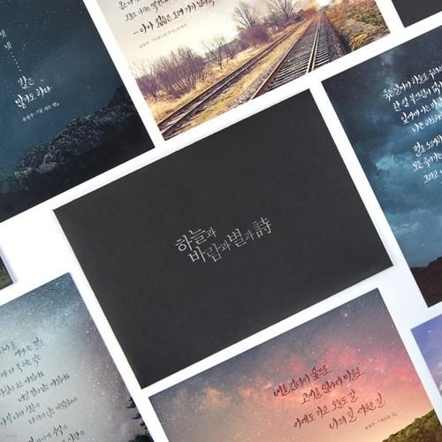 윤동주 하늘과 바람과 별과 시 캘리그라피 엽서 ...