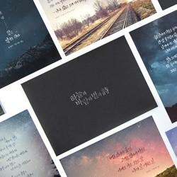 하늘과 바람과 별과 시 캘리그라피 엽서 세트 10종 세트