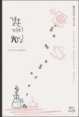 [대여] [합본] 결혼까지 90일 (전2권/완결)