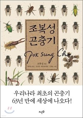 조복성 곤충기