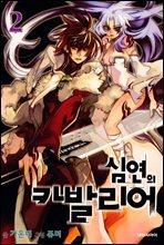[대여] [고화질] 심연의 카발리어 02