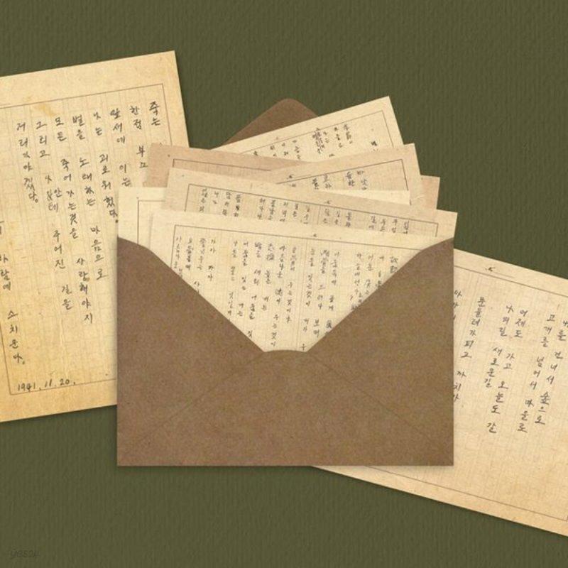 윤동주 육필원고 리마스터링 엽서 10종 세트