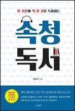 [대여] 속청독서