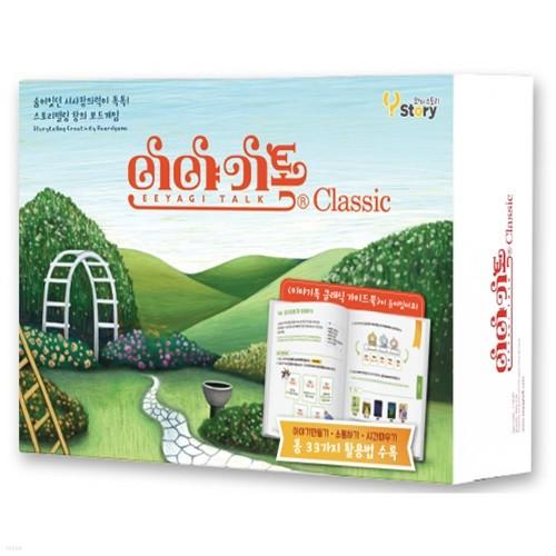 [보드게임]NEW 이야기톡 클래식4 가이드북 포함