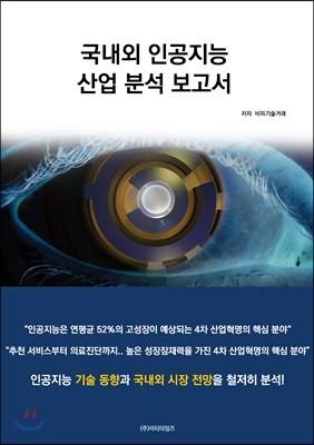 국내외 인공지능 산업 분석 보고서