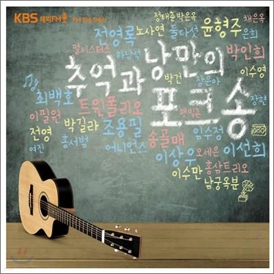 추억과 낭만의 포크송 (KBS 해피FM)