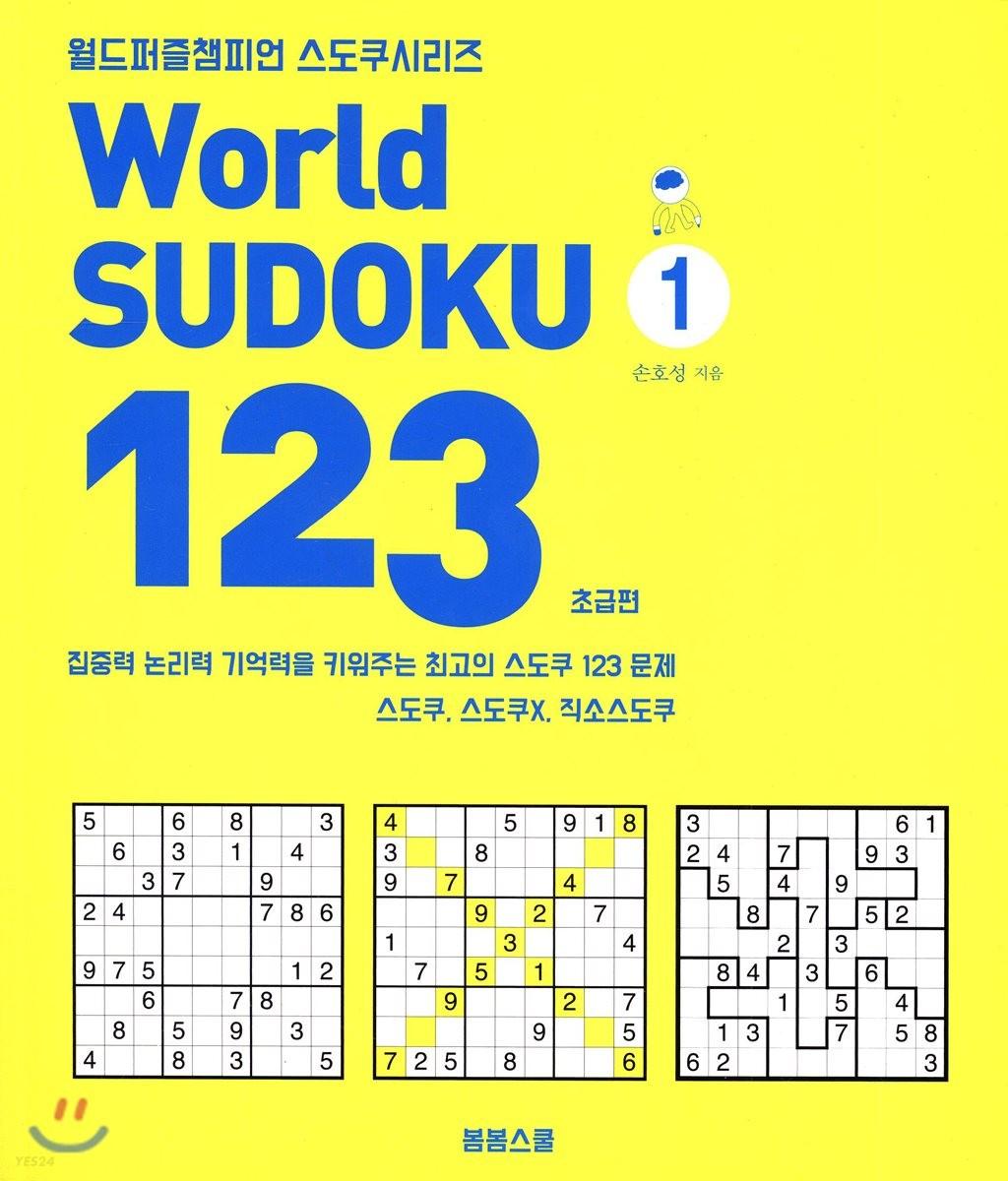 월드챔피언 스도쿠시리즈 123 1