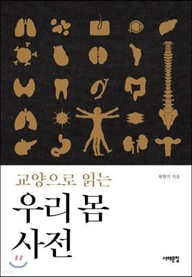 교양으로 읽는 우리 몸 사전