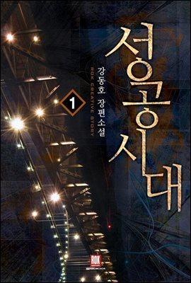 [세트] 성공시대 (총40권/완결)
