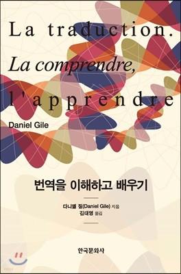 번역을 이해하고 배우기