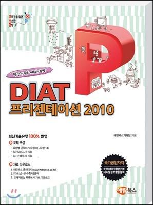 고소한 DIAT 프리젠테이션 파워포인트 2010