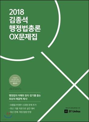 2018 김종석 행정법총론 OX 문제집