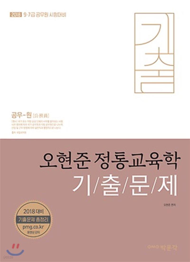 2018 오현준 정통교육학 기출문제