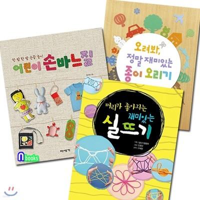 초등 어린이 손바느질+재미있는 종이오리기+머리가 좋아지는 재미있는 실뜨기 세트(전3권)
