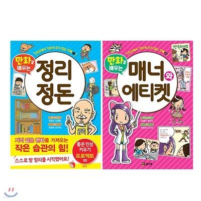 학교에서 가르쳐 주지 않는 지혜 1-2권 세트 전2권-만화로 배우는 정리 정돈+만화로 배우는 매너와 에티켓