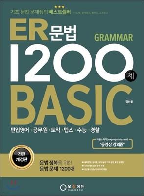ER 문법 1200제 BASIC