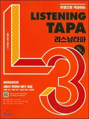 Listening TAPA 리스닝타파 Level 3