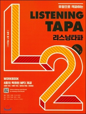Listening TAPA 리스닝타파 Level 2