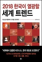 2018 한국이 열광할 세계 트렌드