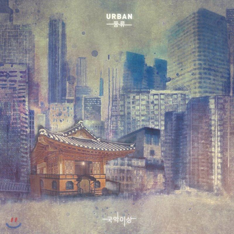 국악 이상 1집 - 어반 풍류 (Gugak E Sang Vol.1: Urban Pungryu)