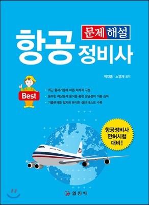 2018 항공정비사 문제 해설