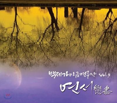 백제가야금연주단 - 연서 (戀書)