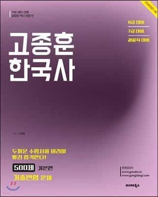 2018 고종훈 한국사 기출변형 500제 기본편