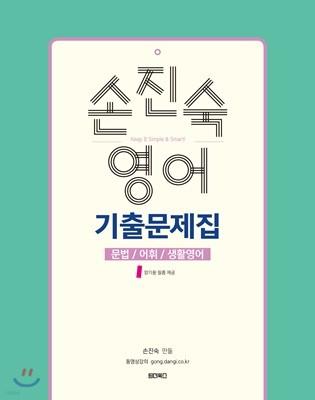 2018 손진숙 영어 기출문제집