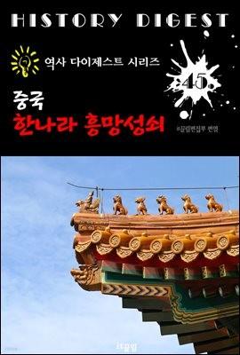 중국 한나라 흥망성쇠 (중국 역사 다이제스트 시리즈! 45)